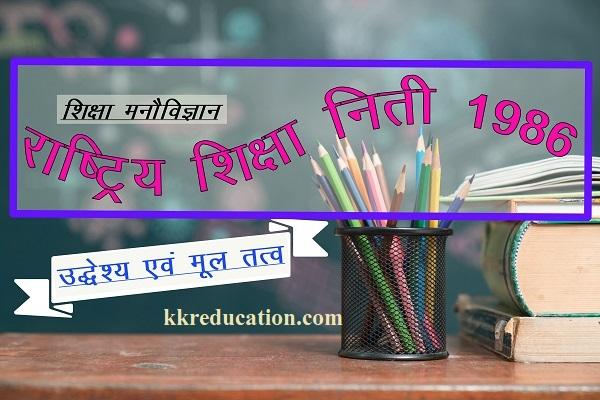 राष्ट्रीय शिक्षा नीति 1986 के उद्देश्य, मूल तत्व एवं विशेषता  | Rashtriya Shiksha Niti 1986