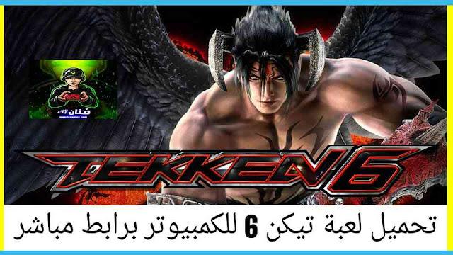 تحميل لعبة تيكن 6 Tekken للكمبيوتر برابط مباشر ميديا فاير