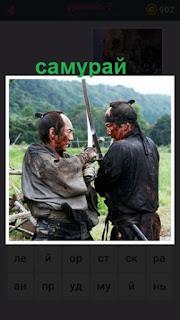 два самурая с саблями выясняют отношения между собой