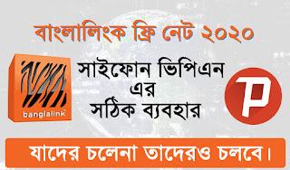 Banglalink Free Net 2020