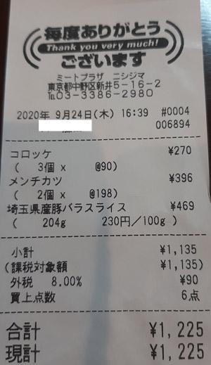西島畜産 ミートプラザニシジマ 2020/9/24 のレシート