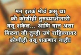 marathi suvichar dp images