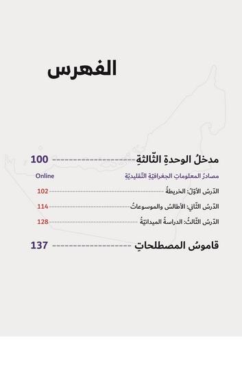 كتاب الطالب مادة الدراسات الاجتماعية والتربية الوطنية للصف السادس الفصل الاول 2020-2021