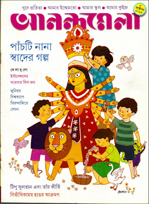 Anandamela Magazine 5 October 2016