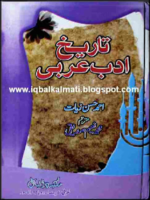 Tareekh Adab E Arabi by Ahmad Hasan Ziarat
