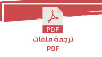 ترجمة مستند pdf