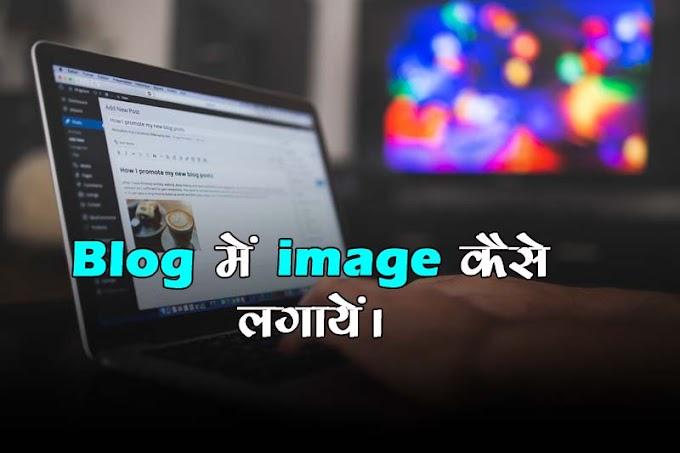 Blog me image kaise lagaye new interface in hindi