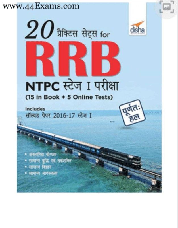 Disha-RRB-NTPC-15-Practice-Set-For-Railway-Exam-Hindi-PDF-Book