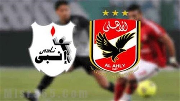 موعد مباراة الأهلي وإنبي فى الدوري المصري