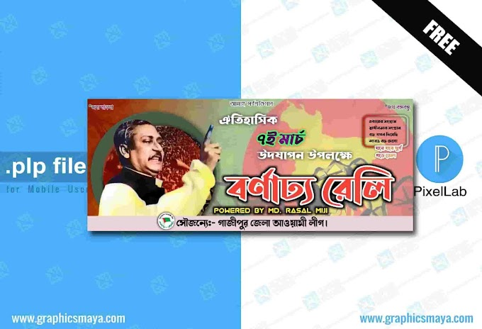 7 March Banner Design Template PLP - PixeLab Project File