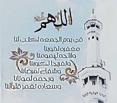 اللهم فى يوم الجمعة اكتب لنا الخير