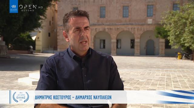 """Ο Δήμαρχος Ναυπλιέων μιλάει για το """"Το στίγμα του Ιωάννη Καποδίστρια στην πόλη του Ναυπλίου"""" (βίντεο)"""