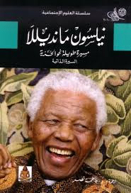 كتاب نيلسون مانديلا رحلتي الطويلة من أجل الحرية