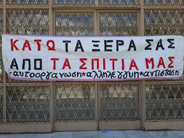Λαϊκή Ενότητα:  Παραπέμπονται σε δίκη στο Ναύπλιο αγωνιστές κατά των Πλειστηριασμών
