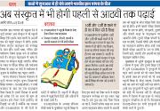 SYLLABUS : संस्कृत में भी होगी पहली से आठवीं तक पढ़ाई, एनआइओएस ने स्कूली शिक्षा के लिए तैयार किया नया पाठ्यक्रम