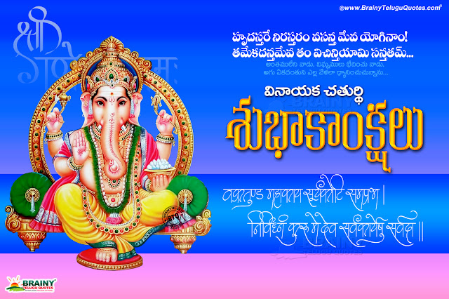 vinayaka chavithi latest greetings in telugu-best vinayaka chavithi latetst quotes greetings free download in telugu