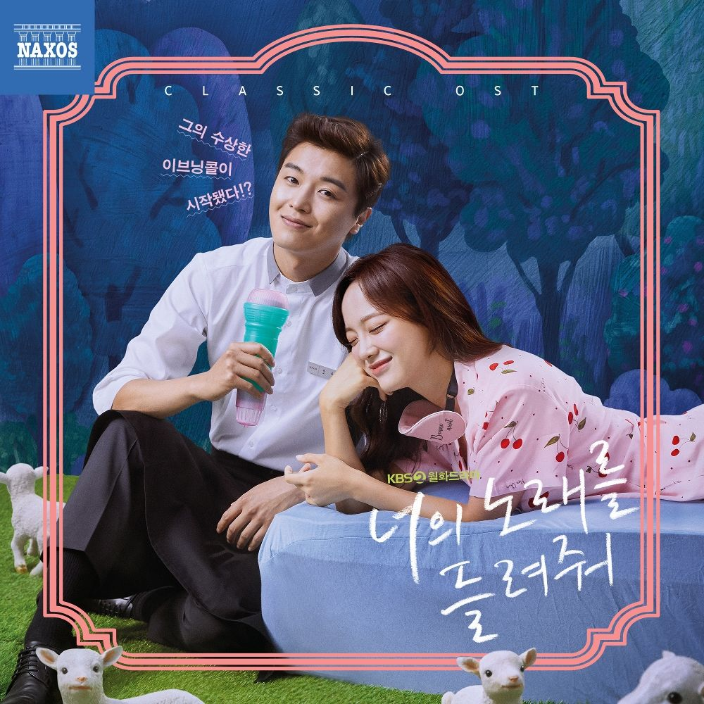 Various Artists – I Wanna Hear Your Song OST Classic OST