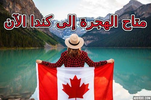 الهجرة إلأى كندا