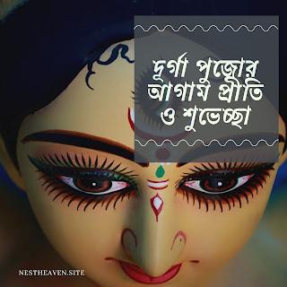 Durga-Pujor-Suvecha