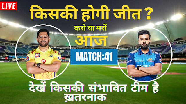 IPL 2020: MI vs CSK : Match preview: Do or Die Match for CSK team against Mumbai, Check the Probable Playing XI