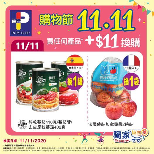 百佳: 買任何產品 +$11換購指定罐頭 只限11月11日