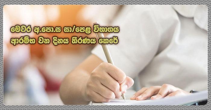 https://www.gossiplanka.com/2020/08/ol-exam-date.html