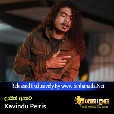 Dasin Athata - Kavindu Peiris