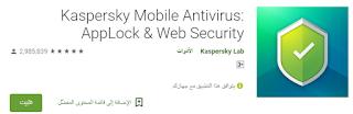 أمن الإنترنت kaspersky 2019 مفاتيح 365 يومًا
