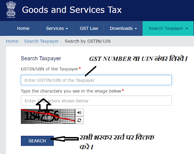 How to Find GST Number in Hindi | Find GST Number | Hindi Tech Know