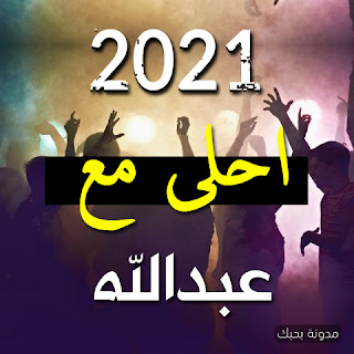 صور 2021 احلى مع عبدالله