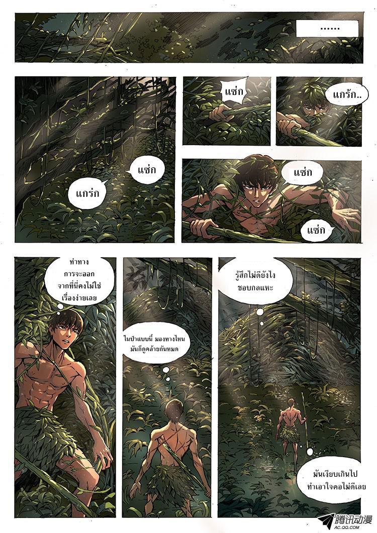 อ่านการ์ตูน Tangyan in the other world 2 ภาพที่ 7