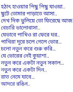 Bechari Bhalobasa Lyrics Biye Not Out