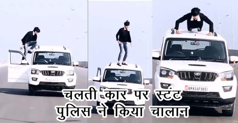 Push-Ups on Car Viral Video Shared by UP police | Challan Charged of Rs. 2500