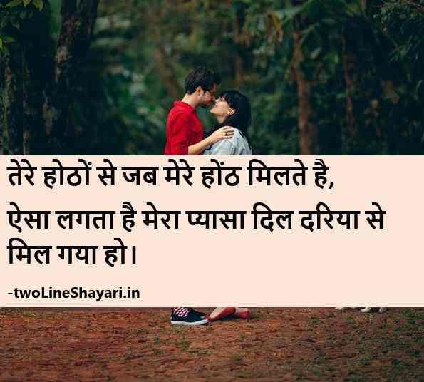 Kiss Shayari in Hindi for boyfriend Image, Kiss Shayari in Hindi for Girlfriend Image ,Kiss Shayari in Hindi for Girlfriend Photo  ,Kiss Shayari Image Hindi ,Kiss Shayari Images Download