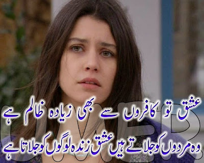 Sad Poetry | Urdu Sad Poetry | 2 line sad shayari in urdu | Poetry Pics | Urdu Poetry Wolrd,Urdu Poetry,Sad Poetry,Urdu Sad Poetry,Romantic poetry,Urdu Love Poetry,Poetry In Urdu,2 Lines Poetry,Iqbal Poetry,Famous Poetry,2 line Urdu poetry,Urdu Poetry,Poetry In Urdu,Urdu Poetry Images,Urdu Poetry sms,urdu poetry love,urdu poetry sad,urdu poetry download,sad poetry about life in urdu