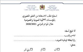 تحميل طلب الإستفادة من التعليم الحضوري خلال الموسم الدراسي 2021/2020 بصيغة pdf