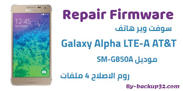 سوفت وير هاتف Galaxy Alpha LTE-A AT&T موديل SM-G850A روم الاصلاح 4 ملفات تحميل مباشر