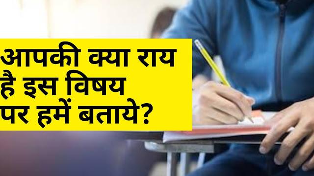 JEE or NEET exams in pendamic