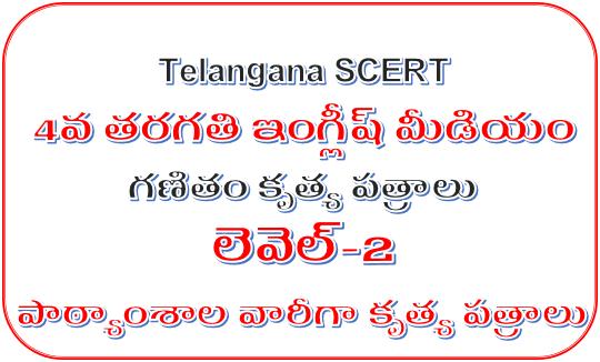 Telangana SCERT - 4th Class Mathematics EM Medium Level-2 Lesson Wise Worksheets 2020-21 Easy Download Here