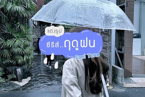 แต่งรูปโทนสำหรับหน้าฝน-โทนเย็นด้วย Snapseed