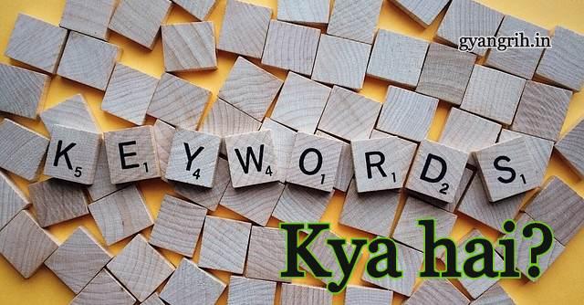 keyword kya hai-केयवोर्ड क्या है Hindi मे