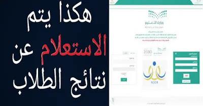 رابط الدخول لموقع نور للاستعلام عن نتائج الطلاب برقم الهوية 1441