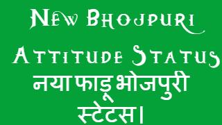 New Bhojpuri Attitude Status