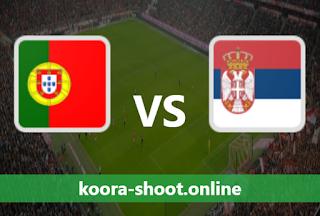 بث مباشر مباراة صربيا والبرتغال اليوم بتاريخ 27-03-2021