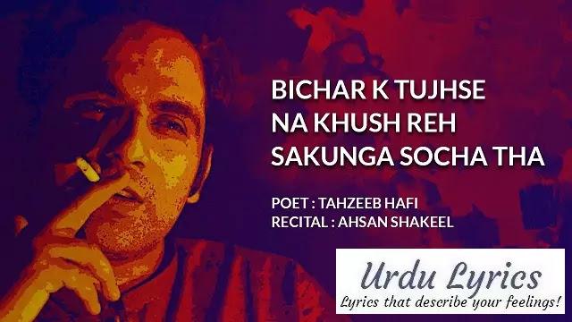 Ye Ek Baat Samajhne Mein Raat Ho Gai Hai - Tehzeeb Hafi - Urdu Poetry