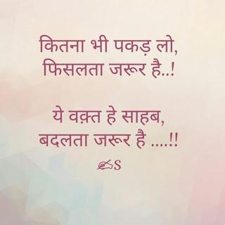 Brilliant Quotes In Hindi