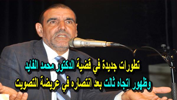 تطورات جديدة في قضية الدكتور محمد الفايد وظهور اتجاه ثالت بعد انتصاره في عريضة التصويت