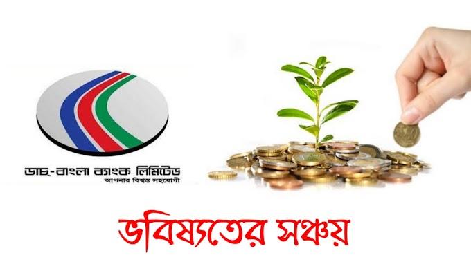 ডাচ বাংলা ব্যাংক ডিপিএস সুবিধা অসুবিধা । ডাচ বাংলা ব্যাংক ডিপিএস খোলার নিয়ম । ডাচ বাংলা ব্যাংক ডিপিএস লাভ Dutch Bangla Bank DPS Interest Rate