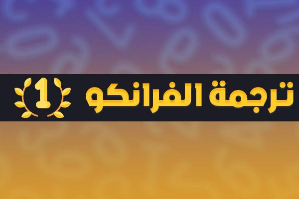 ترجمة فرانكو للعربي (اقوي مترجم فرانكو)