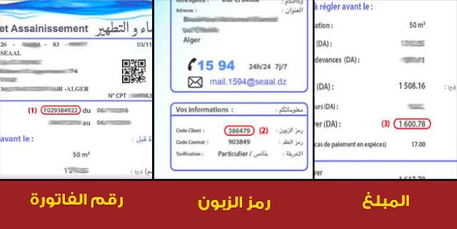 شرح طريقة دفع فاتورة الماء عن طريق البطاقة الذهبية في الجزائر